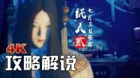 【小宇】国产恐怖游戏 纸人2 攻略解说01期