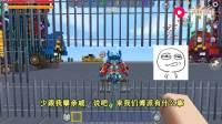 迷你世界:机器国!表妹又被关监狱,变威震天炫耀还被野萌宝群殴