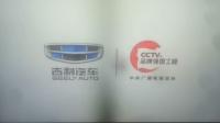 吉利豪越 豪迈上市 15秒广告 cctv品牌强国工程