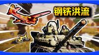 进军苏维埃,史上最强对决!| 坦克模拟器-德国战役#5