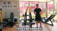 """北猫健身教学想让自己成为""""衣架子""""吗这样锻炼满足你"""