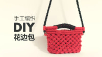 教你手工编织创意花边包包,巧妙地设计可提可斜挎,百搭又实用