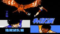 【小握解说】《FC天使之翼2》巴西队之后的隐藏球队(下半场)