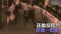 解气!俄罗斯美女服务员暴揍流氓客人!将其一巴掌扇倒在地!战斗民族女孩干的漂亮