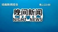 动画新闻综合晚间新闻片头+报时