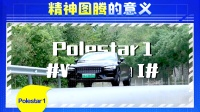 精神图腾的意义 试驾Polestar 1