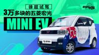 """老司机试车:不到3万的代步""""小神车"""" 宏光MINI EV动态评测"""