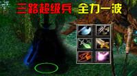 DOTA:荒年圣剑幽鬼战圣剑电狗,三路超级兵,全力一波