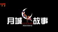 《月城故事》中国凉山西昌彝族母语电影火把节春天栖息的城市嫦娥奔月的地方卫星发射中心创业青年情感故事