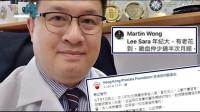 """讽刺警察流血""""少过月经""""惹众怒!香港名医刚刚登报辩称""""被黑客冒充"""""""