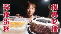 密子君·10寸大个头重甜黑森林蛋糕!吃一半停电,全程惊心动魄