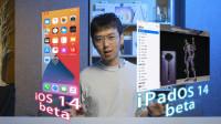 你没看错,这或许是全网最详细的iOS 14、iPadOS 14体验