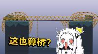 天才造桥师造出扳手桥!前一个扳手后一个起子竟把桥架住了!