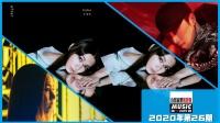 台湾音乐风云榜2020年第26期,田馥甄新歌空降冠军