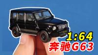 拓意出黑色奔驰G63了,三个颜色的合金小车,你更喜欢哪个颜色?