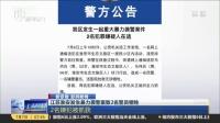 视频|新京报 澎湃新闻: 江苏淮安发生暴力袭警案致2名警员牺牲--2名嫌犯被抓获