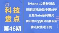 「科技盘点」46.iPhone12系列或有多款机器并升级高刷 | 三星note系列曝光 | 印度封禁59款中国APP | 腾讯状告老干妈