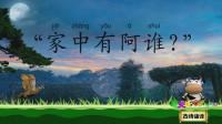 十五从军征 家中有阿谁 宝贝牛古诗诵读 国学唐诗宋词
