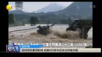 受持续性暴雨影响 安徽400多年历史古桥被冲毁 说天下 20200707 高清版