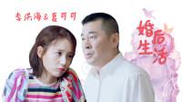 爱我就别想太多:李洪海&夏可可甜蜜搞笑的婚后生活