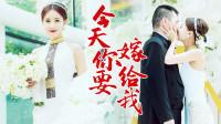 《爱我就别想太多》夏可可主动出击李洪海,今天你要嫁给我!
