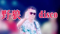 用《野狼Disco》打开《爱我就别想太多》,李一桐蹦迪陈建斌唱歌,绝配!
