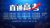 高考试卷分析:语文(全国123、山东海南、北京卷)