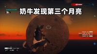 奶牛发现第三个月球!用导弹攻击月球 你猜会发生什么?