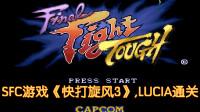 【TAS】SFC游戏《快打旋风3》,女角色LUCIA登场!