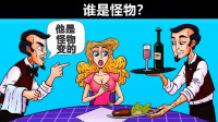 脑力测试:神秘的餐厅里,哪一个服务员是怪物呢?