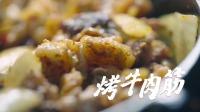东北老式烤肉口感扎实,越嚼越香是你的不二之选