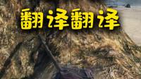 坦克世界:师爷 给大伙翻译翻译