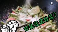 搞笑视频:太奢侈了 炒个盐放么多菜干啥