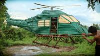 用竹子建造最厉害的直升机,这操作太牛了