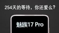 【消费者说】60:254天的等待,你还爱么?魅族17 Pro评测