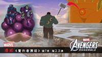 钢铁侠蚁人被困量子世界,雷神之锤变成蚂蚁大小,浩克变哥斯拉!