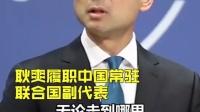 耿爽正式履职中国常驻联合国副代表!
