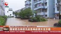视频|中央气象台发布暴雨橙色预警 多地强降雨持续