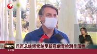 视频|巴西总统博索纳罗新冠病毒检测呈阳性