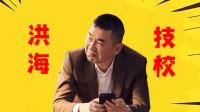 《爱我就别想太多》爆笑招生广告打开李洪海:全能导师在线教学