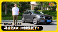 试驾马自达CX-30:驾驶质感超赞,不是SUV,而是两厢马3跨界版?