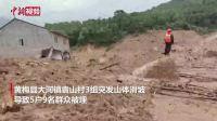 湖北黄梅一村庄突发山体滑坡 5户9人被埋