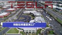 去年在华赚走209亿元!美企将新建亚洲工厂,中国却不在名单内?