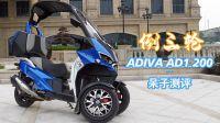 呆子测评 | 倒三轮ADIVA AD1 200 · 骑士网 摩托车测评