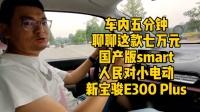 车内五分钟聊新宝骏E300 Plus: 小车高配置, 7万块值得吗