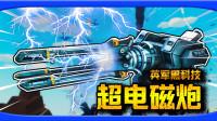 二战某超电磁炮,一发主宰真个战场 | 坦克模拟器-德国战役#6