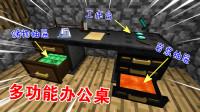 我的世界Mod:这办公桌牛掰!抽屉放岩浆,烤肉烧矿两不误!