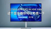 2799元 32英寸IPS  4K HDR 10Bit  这个显示器怎么样