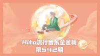 Hito流行音乐全金榜第542期,田馥甄新歌力压周杰伦首夺冠
