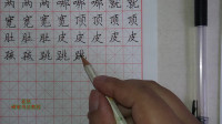 茗然小学硬笔书法教程 二年级上册 第02讲(生字)